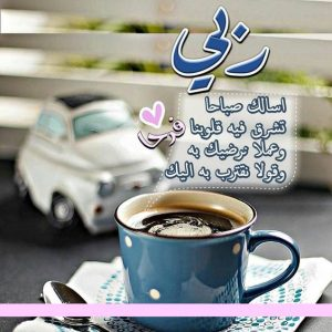 ربي اسألك صباحا 300x300 صور صباح الخير أسعد الله صباحكم بكل خير