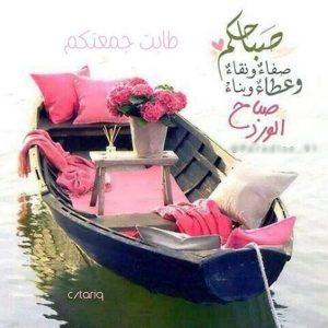 صباحكم جمعة 300x300 صور صباح الخير أسعد الله صباحكم بكل خير
