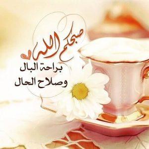 صباحكم راحة بال 300x300 صور صباح الخير أسعد الله صباحكم بكل خير