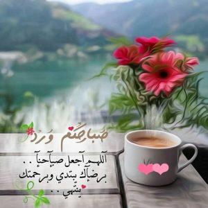 صباحكم ورد قهوة 300x300 صور صباح الخير أسعد الله صباحكم بكل خير