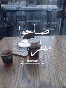 صباحوا مطر 225x300 صور صباح الخير أسعد الله صباحكم بكل خير