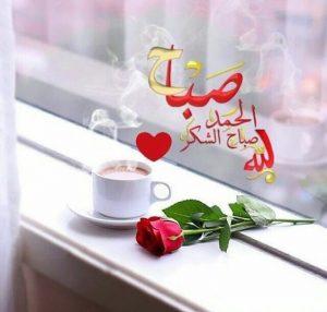صباح الحمد 300x286 صور صباح الخير أسعد الله صباحكم بكل خير