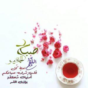 صباح الخيرات 300x300 صور صباح الخير أسعد الله صباحكم بكل خير