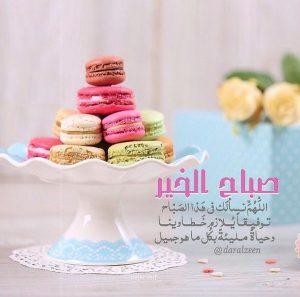 صباح الخير أدعية 300x297 صور صباح الخير أسعد الله صباحكم بكل خير
