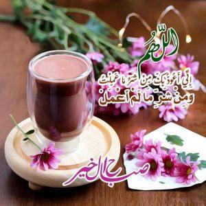 صباح الخير اذكار 300x300 صور صباح الخير أسعد الله صباحكم بكل خير