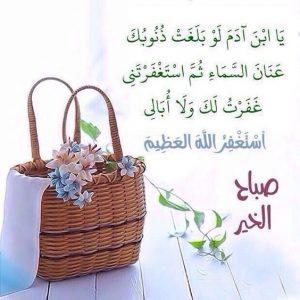 صباح الخير استغفار 300x300 صور صباح الخير أسعد الله صباحكم بكل خير