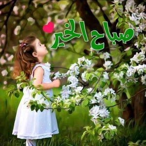 صباح الخير اطفال 300x300 صور صباح الخير أسعد الله صباحكم بكل خير