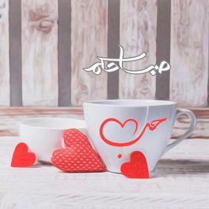 صباح الخير حب 300x300 صور صباح الخير أسعد الله صباحكم بكل خير
