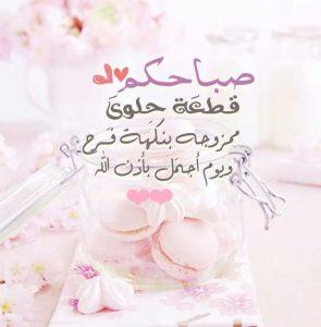 صباح الخير حلوى 295x300 صور صباح الخير أسعد الله صباحكم بكل خير