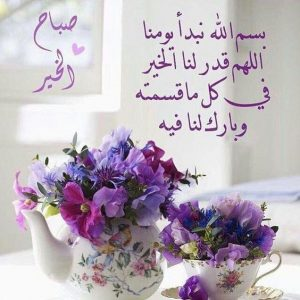 صباح الخير دعاء 300x300 صور صباح الخير أسعد الله صباحكم بكل خير