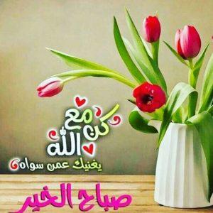 صباح الخير دينية 300x300 صور صباح الخير أسعد الله صباحكم بكل خير