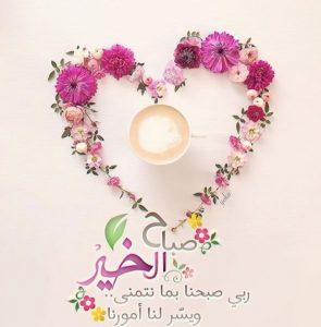 صباح الخير ربي صبحنا بما يسرنا 295x300 صور صباح الخير أسعد الله صباحكم بكل خير