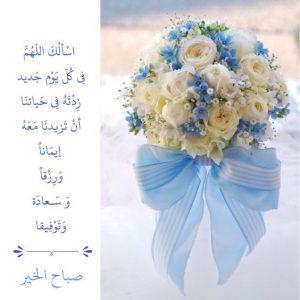صباح الخير رومانسية 300x300 صور صباح الخير أسعد الله صباحكم بكل خير