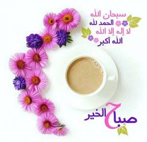 صباح الخير سبحان الله 300x290 صور صباح الخير أسعد الله صباحكم بكل خير