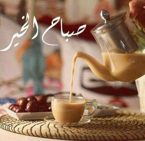 صباح الخير شاي بحليب 300x291 صور صباح الخير أسعد الله صباحكم بكل خير