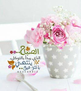 صباح الخير فيس بوك 267x300 صور صباح الخير أسعد الله صباحكم بكل خير