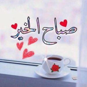 صباح الخير قلوب 300x300 صور صباح الخير أسعد الله صباحكم بكل خير