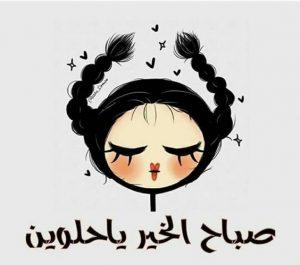 صباح الخير كرتون 300x265 صور صباح الخير أسعد الله صباحكم بكل خير