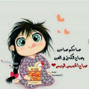 صباح الخير مضحكة 300x298 صور صباح الخير أسعد الله صباحكم بكل خير