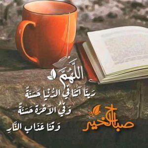 صباح الخير مع قرآن 300x300 صور صباح الخير أسعد الله صباحكم بكل خير