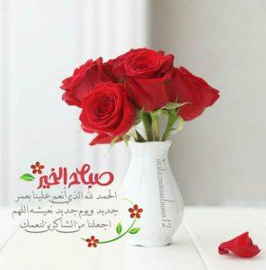 صباح الخير ورد احمر 296x300 صور صباح الخير أسعد الله صباحكم بكل خير