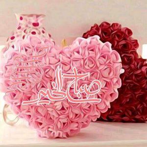 صباح الخير ورد قلب 300x300 صور صباح الخير أسعد الله صباحكم بكل خير