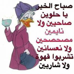 صباح الخير ياحلوين 300x300 صور صباح الخير أسعد الله صباحكم بكل خير