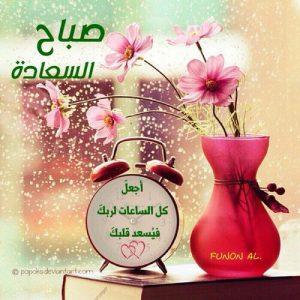 صباح السعادة 300x300 صور صباح الخير أسعد الله صباحكم بكل خير