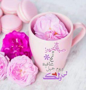 صباح العافية 285x300 صور صباح الخير أسعد الله صباحكم بكل خير