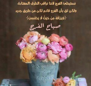 صباح الفرج 300x284 صور صباح الخير أسعد الله صباحكم بكل خير