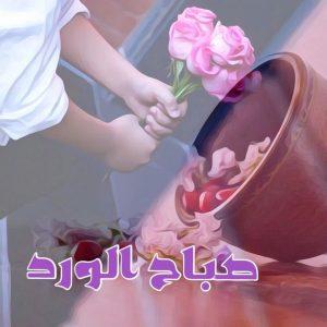 صباح الورد فيس 300x300 صور صباح الخير أسعد الله صباحكم بكل خير