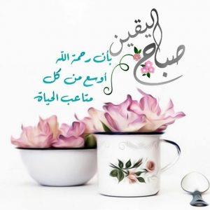 صباح اليقين بالله 300x300 صباح اليقين بالله
