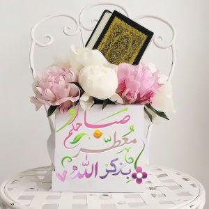 صباح معطر بذكر الله 300x300 صور صباح الخير أسعد الله صباحكم بكل خير