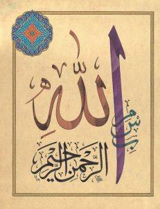 صورة بسم الله الرحمن الرحيم 231x300 صور بسم الله الرحمن الرحيم فضل البسملة
