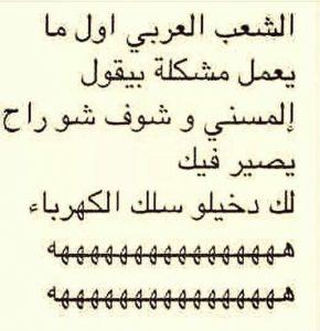 صور مضحكة عربية 290x300 صور مضحكة جدا كوميكسات للفيس بوك