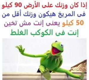 صور مضحكة مصرية 300x271 صور مضحكة جدا كوميكسات للفيس بوك