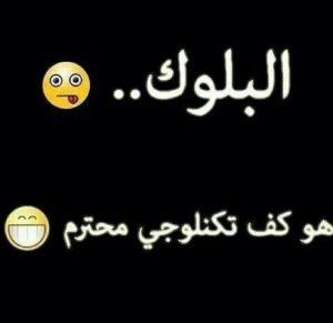 صور مضحكة مصريه 300x291 صور مضحكة جدا كوميكسات للفيس بوك