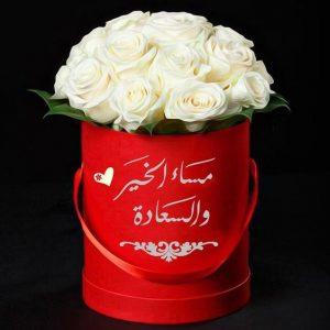 مساء الخير حب 300x300 صور مساء الخير الفل الورد للاصدقاء والاحباب