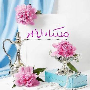 مساء الخير حلوة 300x300 صور مساء الخير الفل الورد للاصدقاء والاحباب