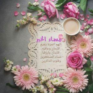 مساء الخير دعاء 300x300 صور مساء الخير الفل الورد للاصدقاء والاحباب