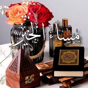 مساء الخير دينية 300x300 صور مساء الخير الفل الورد للاصدقاء والاحباب