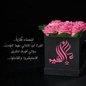 مساء الخير شعر 2 300x300 صور مساء الخير الفل الورد للاصدقاء والاحباب