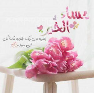 مساء الخير شعر 300x297 صور مساء الخير الفل الورد للاصدقاء والاحباب
