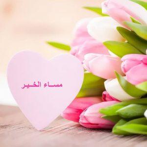 مساء الخير قلبب 300x300 صور مساء الخير الفل الورد للاصدقاء والاحباب