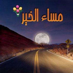 مساء الخير قمر 300x300 صور مساء الخير الفل الورد للاصدقاء والاحباب