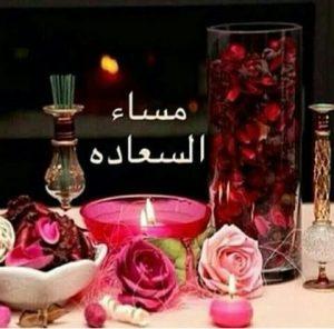 مساء السعاده 300x296 صور مساء الخير الفل الورد للاصدقاء والاحباب