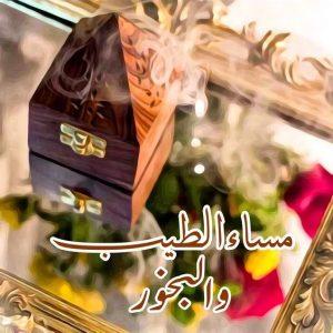 مساء الطيب والسرور 300x300 صور مساء الخير الفل الورد للاصدقاء والاحباب