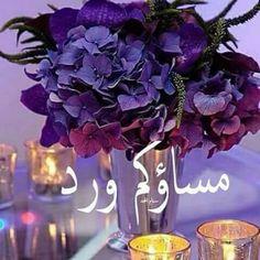 مساء العسل ورد صور مساء الخير الفل الورد للاصدقاء والاحباب