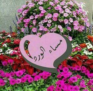 مساء العسل 300x293 صور مساء الخير الفل الورد للاصدقاء والاحباب