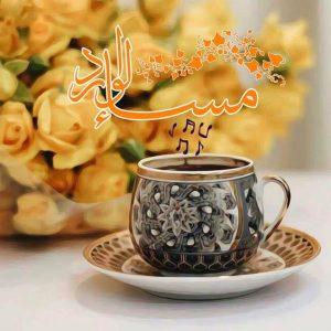 مساء الورد قهوة 300x300 صور مساء الخير الفل الورد للاصدقاء والاحباب